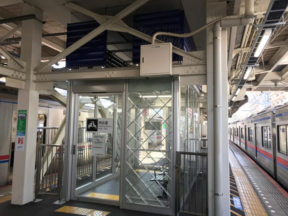 京成電鉄 佐倉駅 待合室 上下