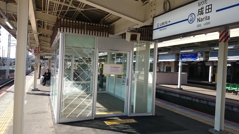 京成電鉄 成田駅 待合室
